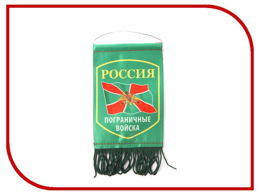 Вымпел Mashinokom Пограничные Войска 8х12см VMP 07259 флаг автомобильный ratel пограничные войска россии двухсторонний 30 х 40 см
