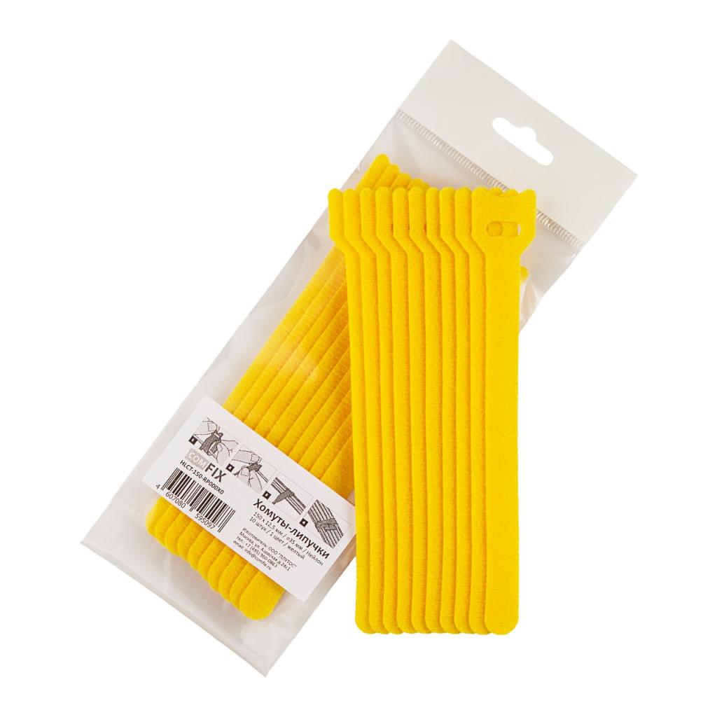Хомуты-липучки Comfix 150x12mm 10шт Yellow HLCT-150-RP000X0