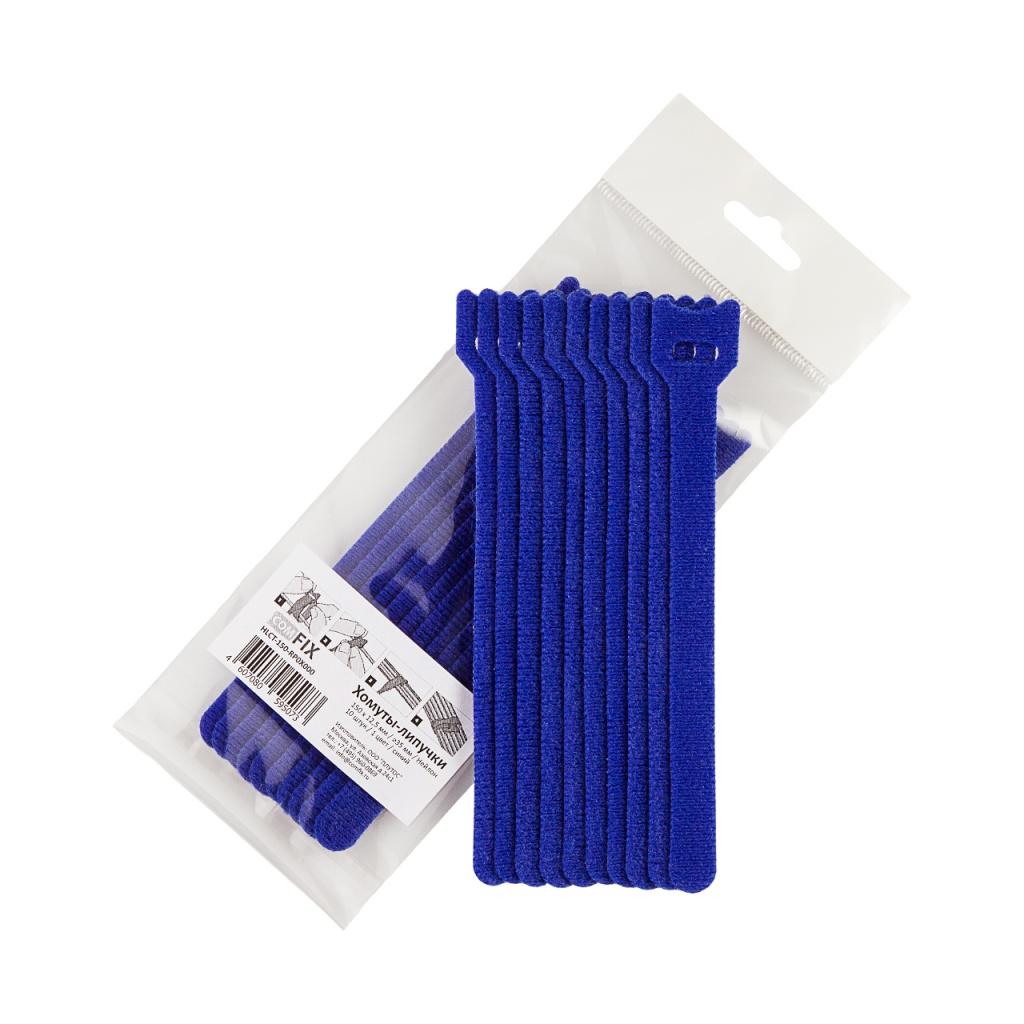 Хомуты-липучки Comfix 150x12mm 10шт Blue HLCT-150-RP0X000