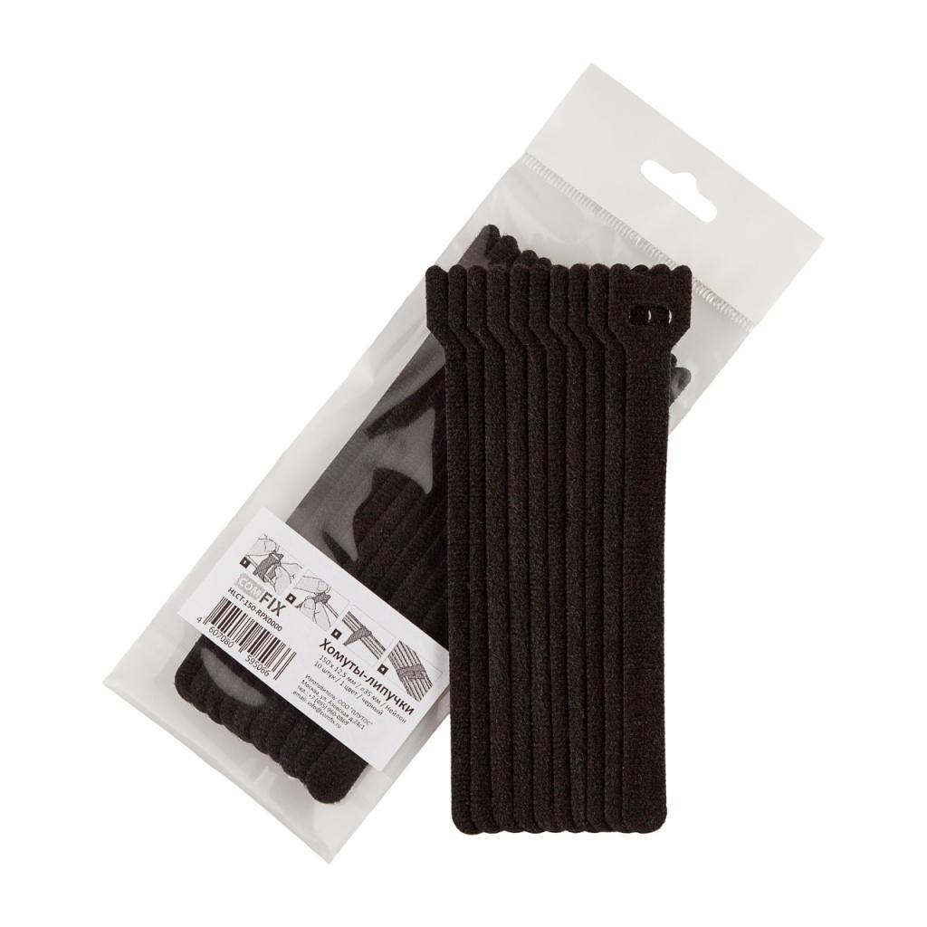 Хомуты-липучки Comfix 150x12mm 10шт Black HLCT-150-RPX0000