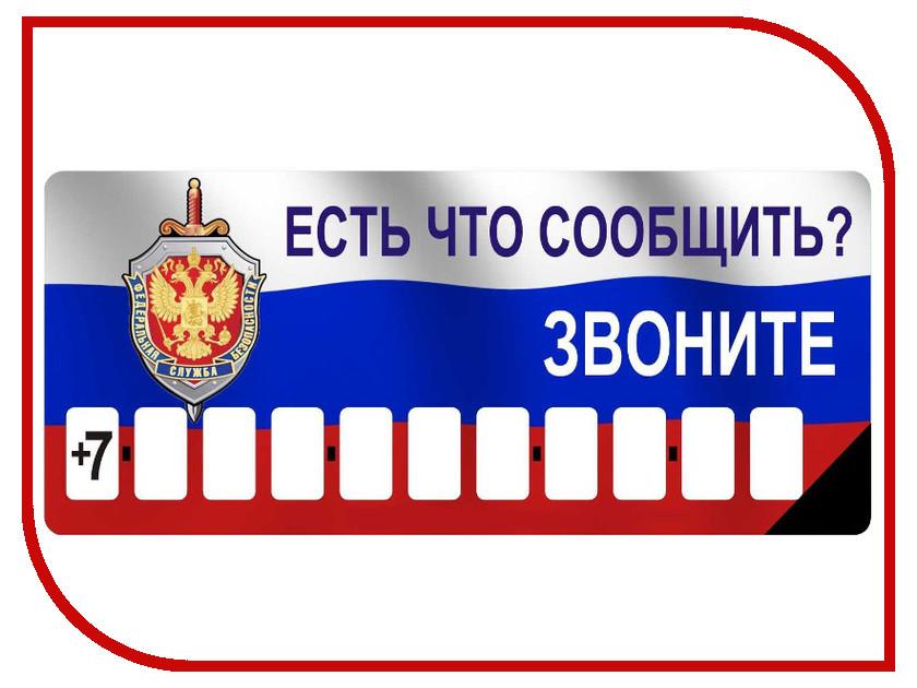 Наклейка на авто Автовизитка Mashinokom Есть что сообщить AVP 009 на присоске наклейка на авто mashinokom за родину 10х50см vrc 934