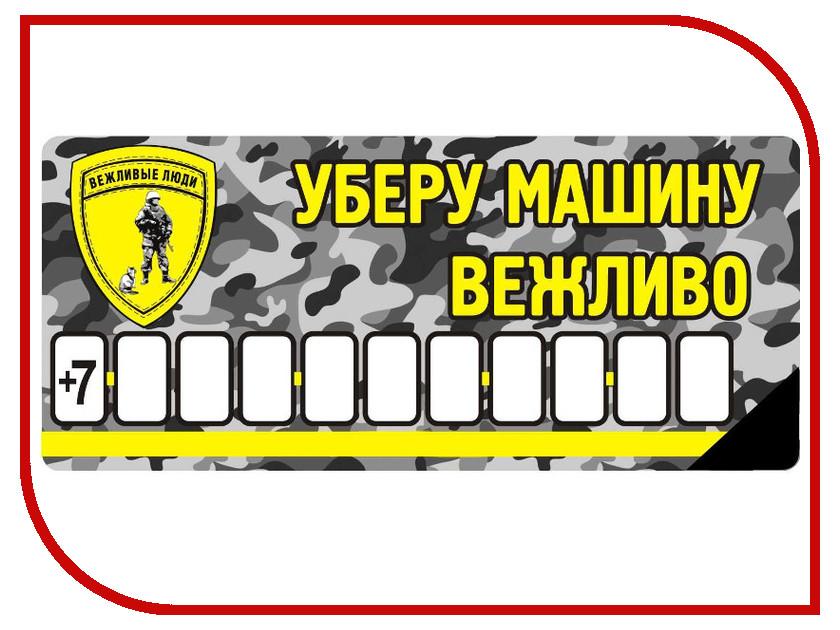 Наклейка на авто Автовизитка Mashinokom Уберу вежливо AVP 007 на присоске наклейка на авто mashinokom за родину 10х50см vrc 934
