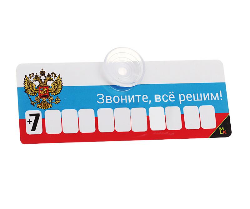 Наклейка на авто Автовизитка Mashinokom Флаг AVP 002 на присоске