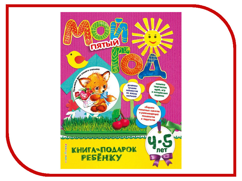Обучающая книга Эксмо Мой пятый год ITD000000000832474