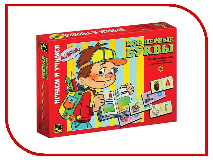 Настольная игра Step Puzzle Мои первые буквы 76011 step puzzle развивающая игра мои первые цифры