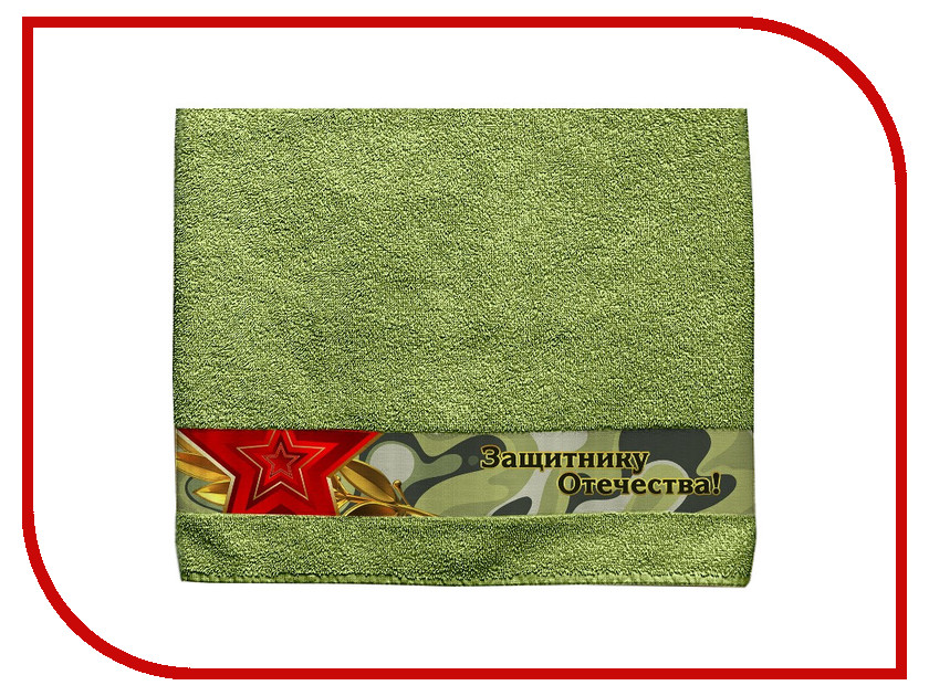 Полотенце Aquarelle Защитнику отечества 70x140cm Green 722696 полотенце aquarelle техника 70x140cm green 722709