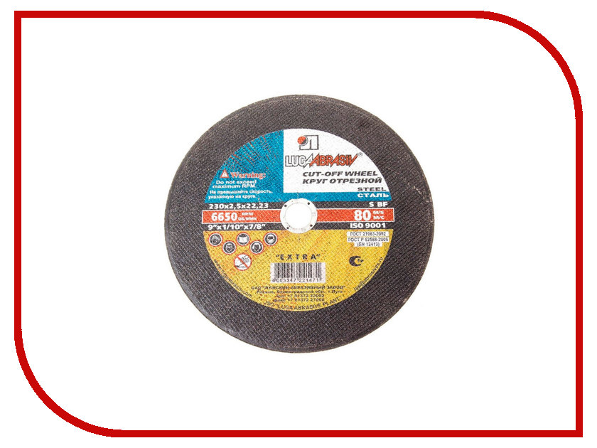 Диск Luga Abrasiv 2785 A60 отрезной по металлу 230x2.5x22mm 25шт круг отрезной luga по металлу 115х1 2х22
