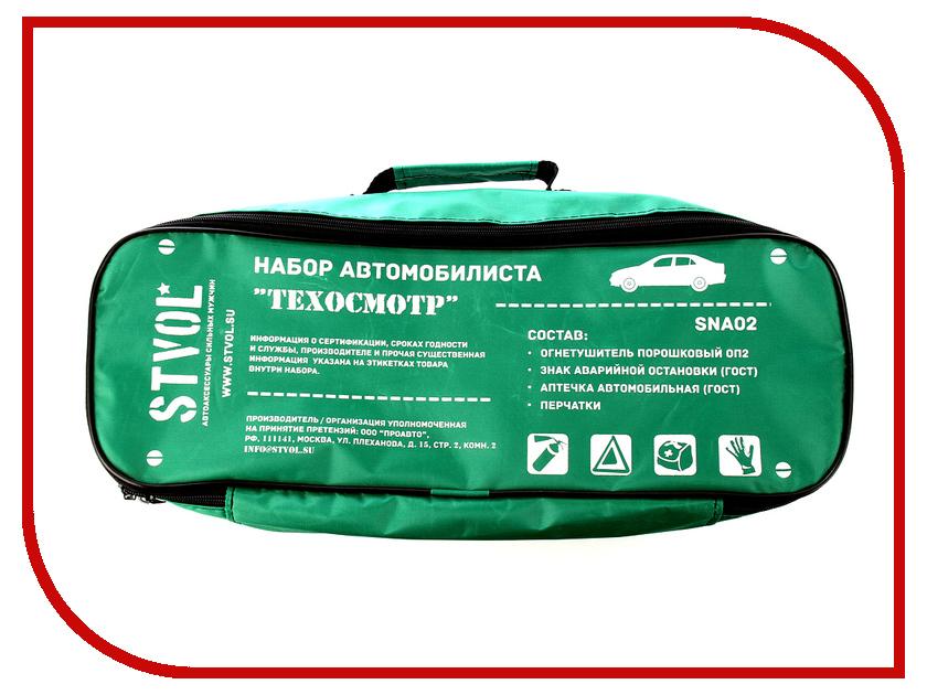 Набор Stvol Техосмотр SNA02 набор техосмотр rexxon цвет камуфляж