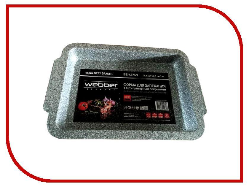 Форма для выпечки Webber BE-4375N webber be 5587