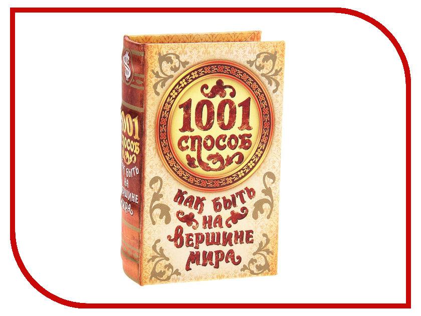 Сейф книга СИМА-ЛЕНД 1001 способ как быть на вершине 707665 mathey tissot часы mathey tissot h1886qpm коллекция edmond