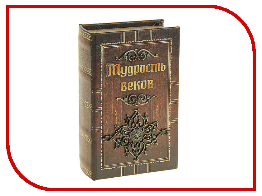 Сейф книга СИМА-ЛЕНД Мудрость веков 117449 сейф книга сима ленд соловушка 1522132