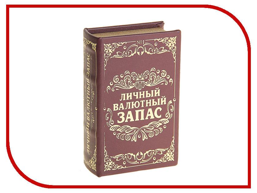 Сейф книга СИМА-ЛЕНД Личный валютный запас 117403
