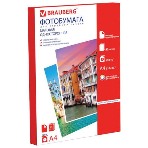 Фотобумага Brauberg A4 120g/m2 односторонняя матовая 50 листов 362878