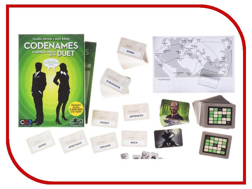 Настольная игра Gaga Games Кодовые имена Дуэт настольная игра gaga games нуар gg031