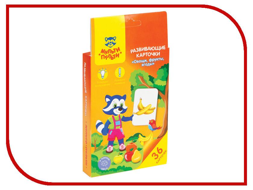 Обучающая книга Мульти-пульти Набор карточек Овощи, фрукты, ягоды РК_18718 самые вкусные заготовки овощи ягоды фрукты