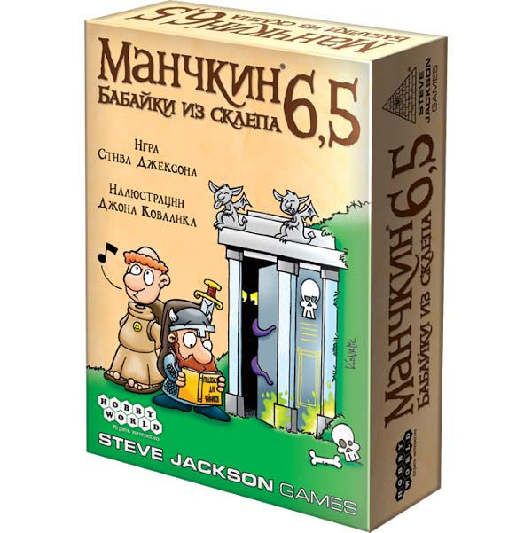 Настольная игра Hobby World Манчикин 6.5. Бабайки из склепа 1743