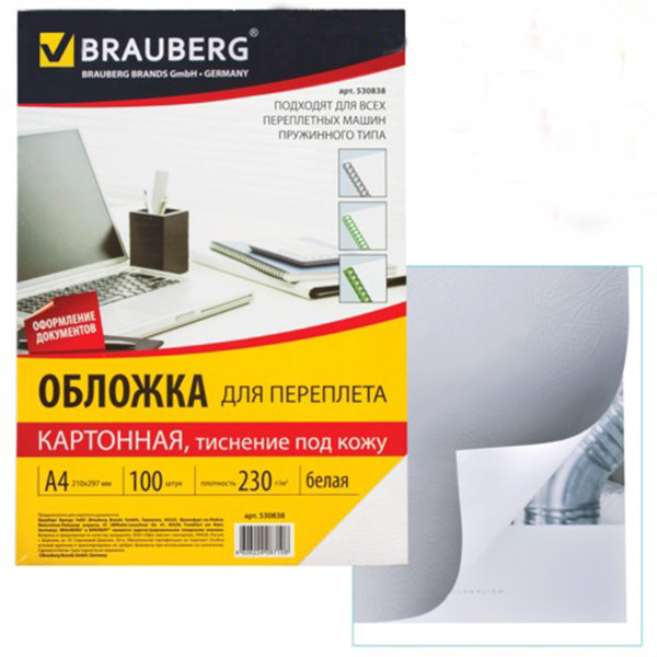 Обложка для переплета Brauberg 530838