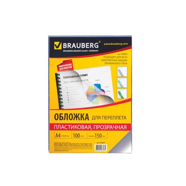 Обложка для переплета Brauberg 530825