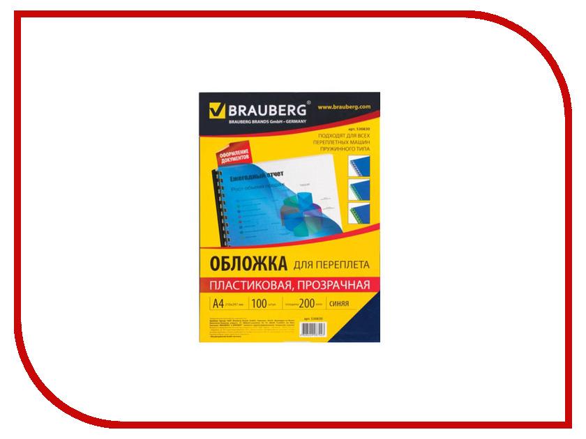 Обложка для переплета Brauberg 530830