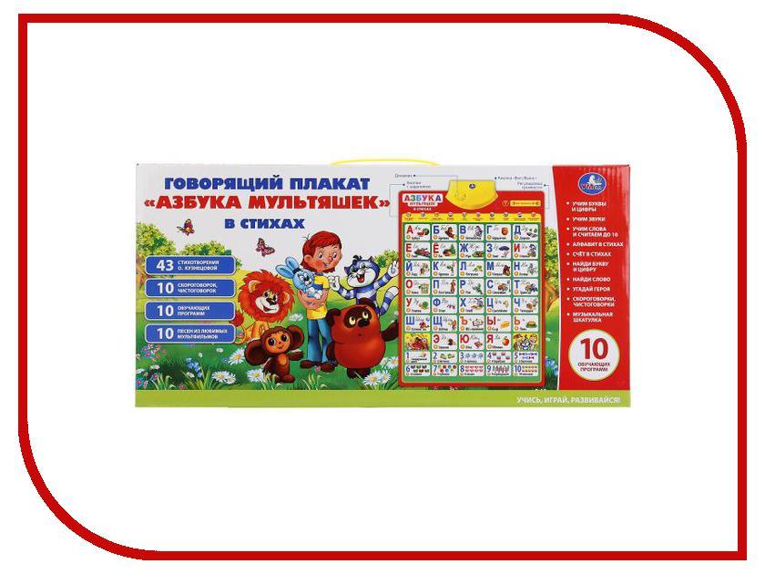 Звуковой плакат Умка Азбука мультяшек HX0251-R16 тракторная резина r16 в россии