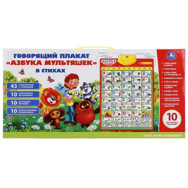 Звуковой плакат Умка Азбука мультяшек HX0251-R16 обучающий плакат умка мульт азбука