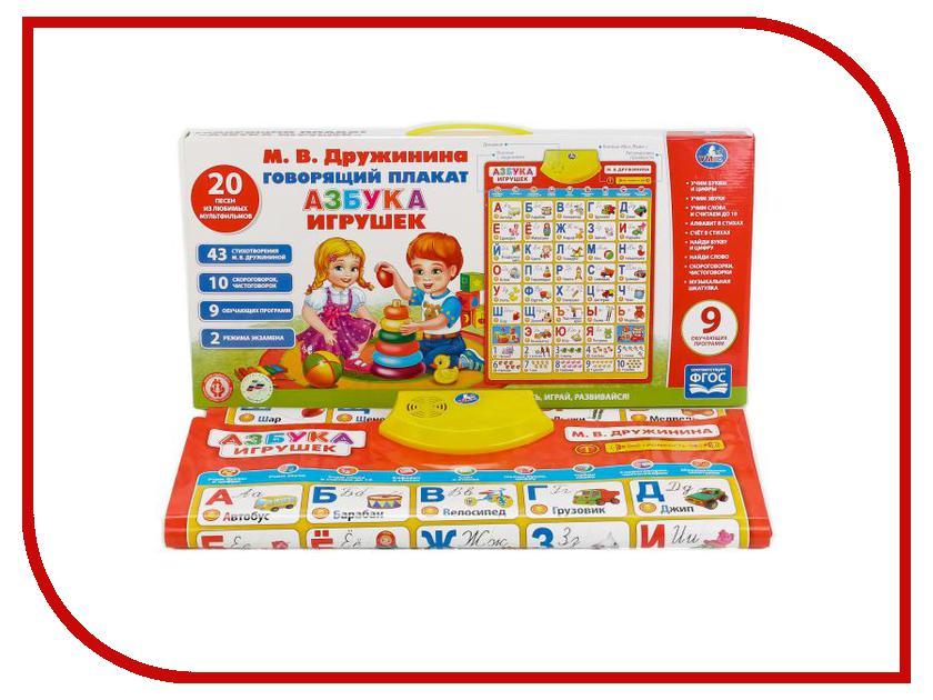 Звуковой плакат Умка Азбука игрушек KH170002-WG1 говорящий плакат умка азбука в стихах к чуковский