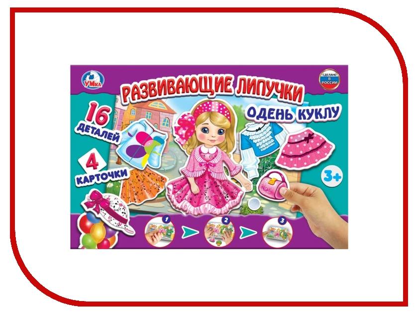 Настольная игра Умка Одень куклу с липучками 4690590143926 248897