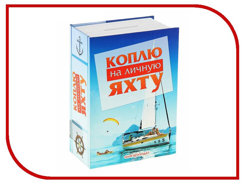 Сейф книга СИМА-ЛЕНД Коплю на личную яхту 117914