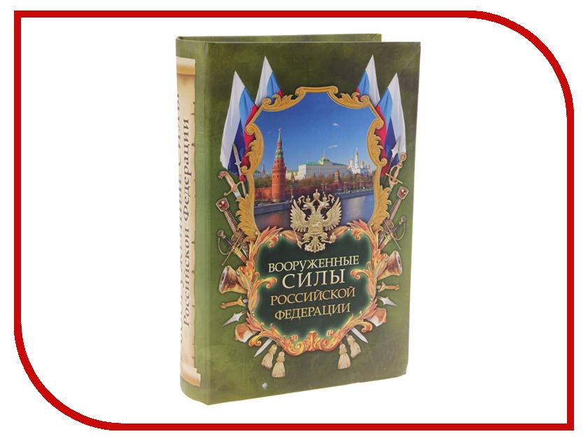 Сейф книга СИМА-ЛЕНД Вооруженные силы РФ 454195 кухонный набор сима ленд шеф повар хрюша 3505364