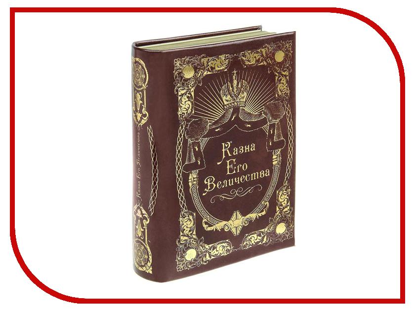 Сейф книга СИМА-ЛЕНД Казна Его Величества 871891 сейф книга сима ленд соловушка 1522132