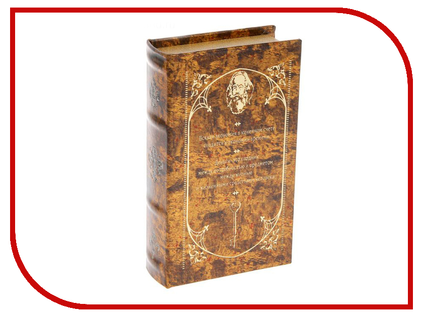 Сейф книга СИМА-ЛЕНД Карл Маркс 1522121 сейф книга карл маркс капитал цвет красный