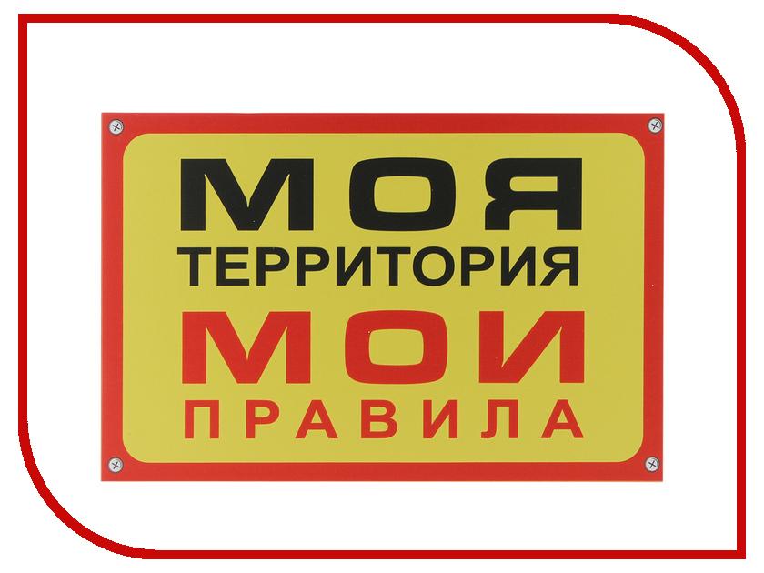 Табличка Mashinokom Моя территория TPO 006 towards improving health and safety practices in construction