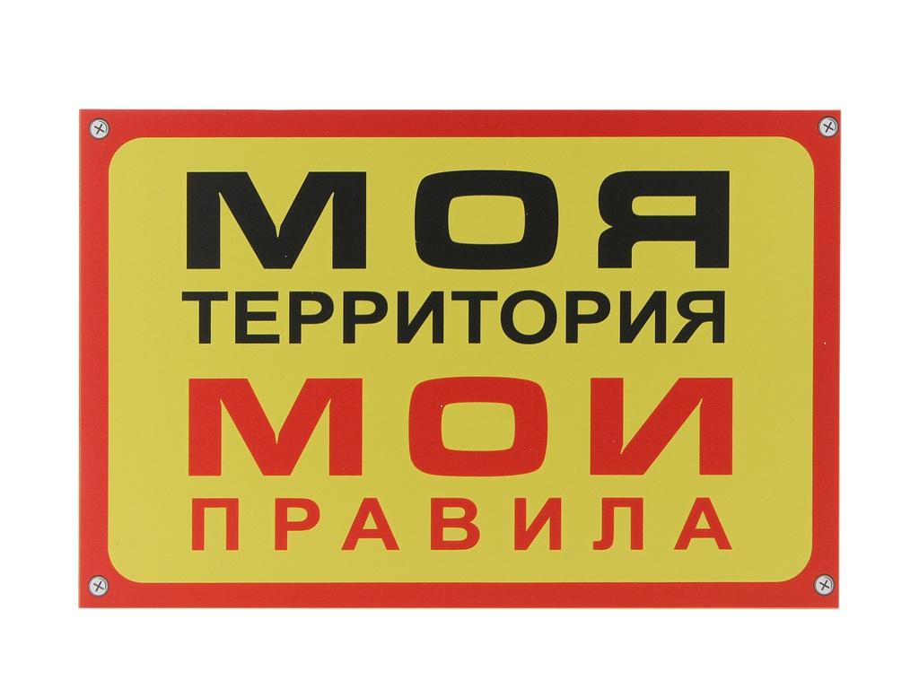 Табличка Mashinokom Моя территория TPO 006