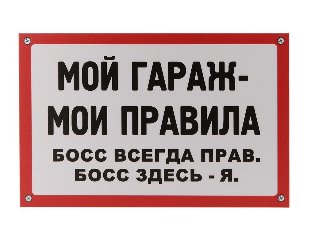 Табличка Mashinokom Мой гараж 30x19.5cm TPS 026 цены онлайн