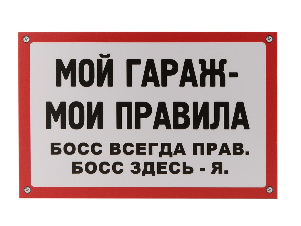 Табличка Mashinokom Мой гараж 30x19.5cm TPS 026