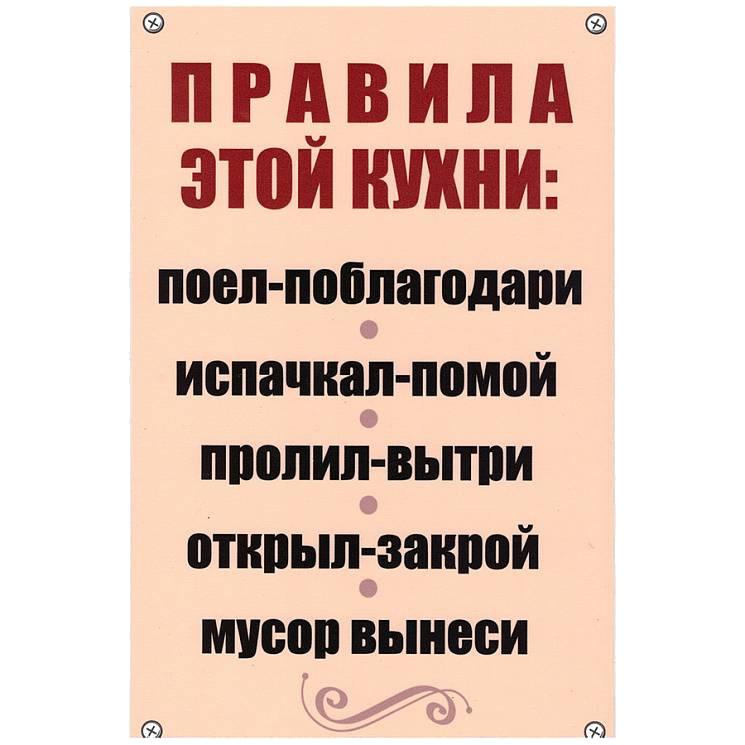 Табличка Mashinokom Правила кухни 30x19.5cm TPS 021