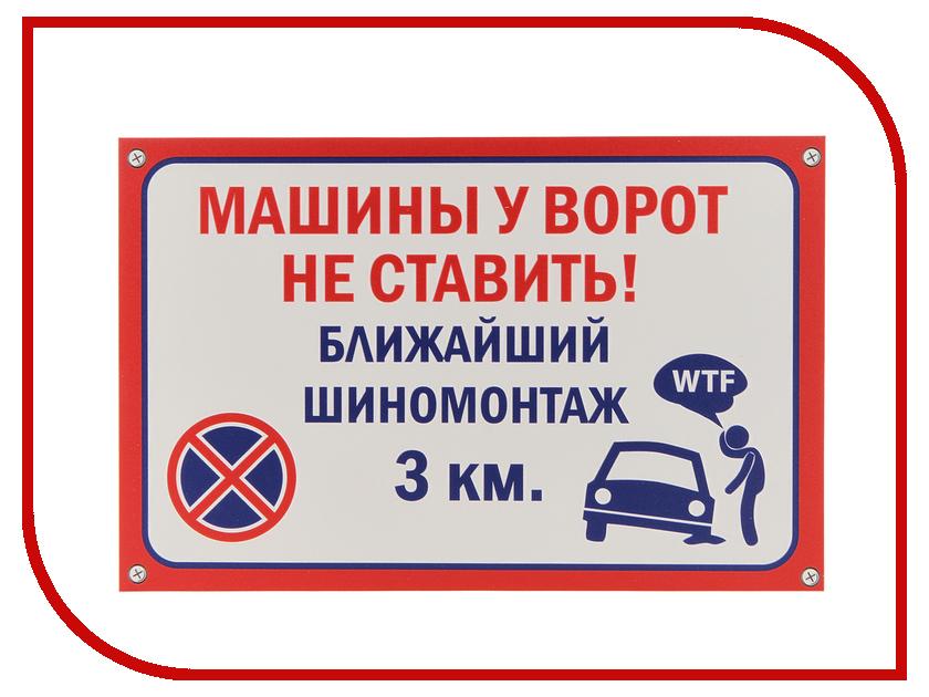 Табличка Mashinokom Машины не ставить 30x19.5cm TPS 016 мобильный набор topeak prepstation 40 инструментов tps 03