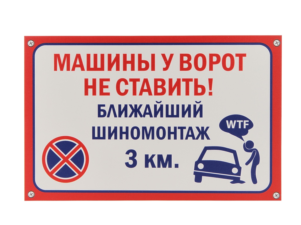 Табличка Mashinokom Машины не ставить 30x19.5cm TPS 016