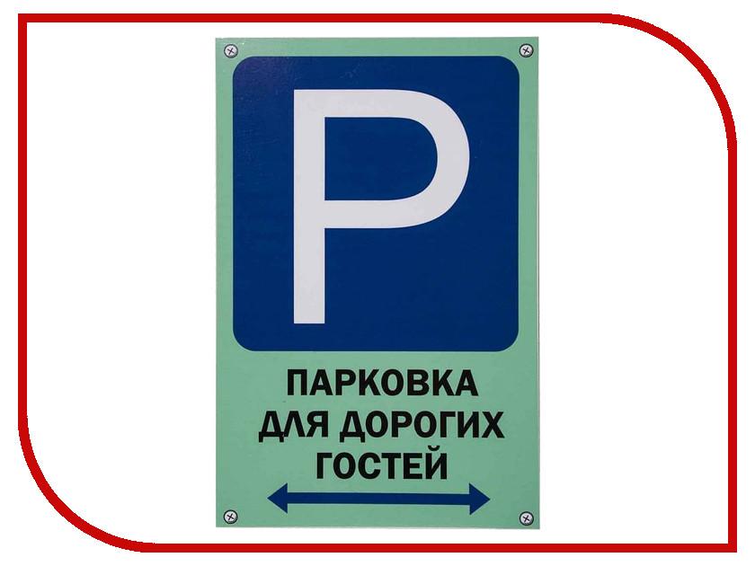 Табличка Mashinokom Парковка гости 30x19.5cm TPS 015 мобильный набор topeak prepstation 40 инструментов tps 03