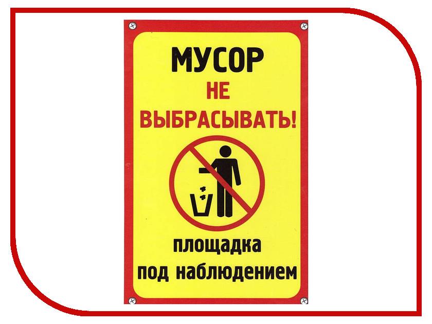 Табличка Mashinokom Мусор 30x19.5cm TPS 013