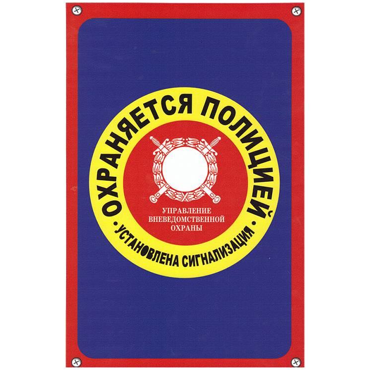 Табличка Mashinokom Полиция 30x19.5cm TPS 009