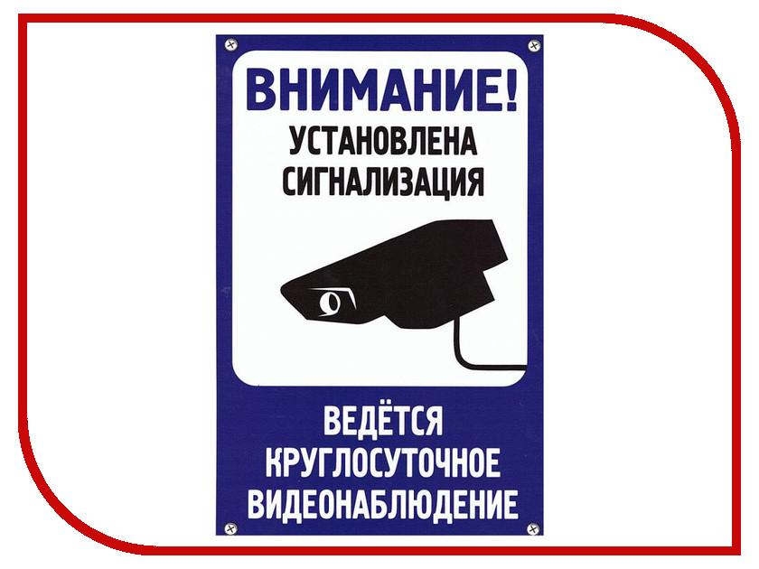 цена на Табличка Mashinokom Сигнализация 30x19.5cm TPS 008