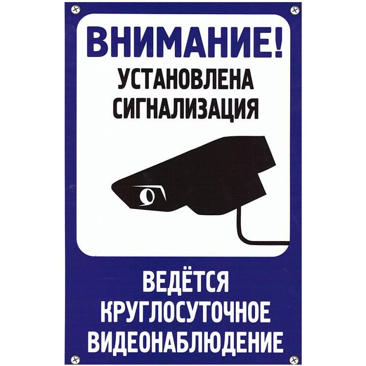Табличка Mashinokom Сигнализация 30x19.5cm TPS 008