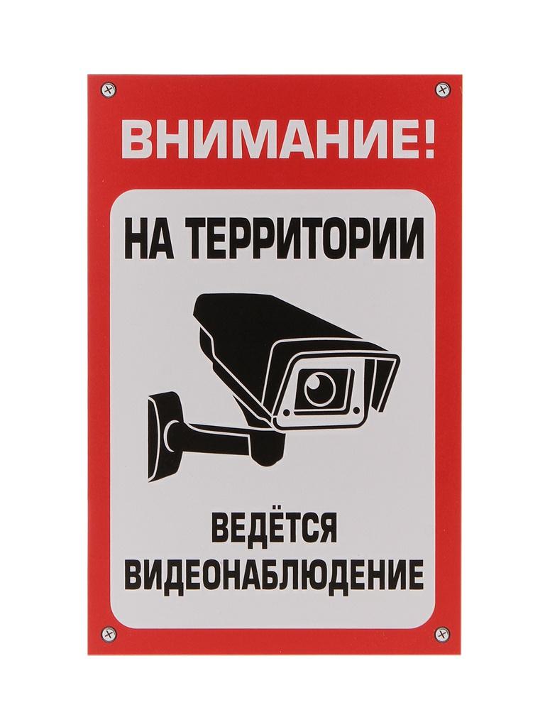 Табличка Mashinokom Наблюдение 30x19.5cm TPS 007