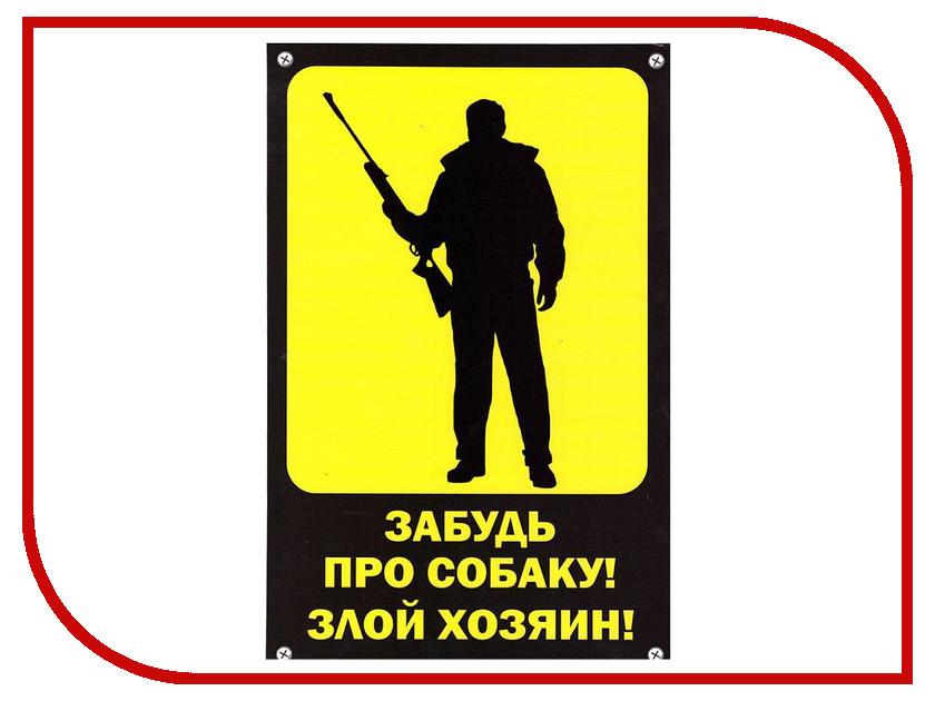 Табличка Mashinokom Хозяин 30x19.5cm TPS 006 валентин тумайкин хозяин тайги
