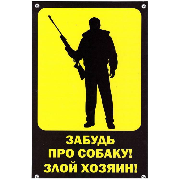 Табличка Mashinokom Хозяин 30x19.5cm TPS 006