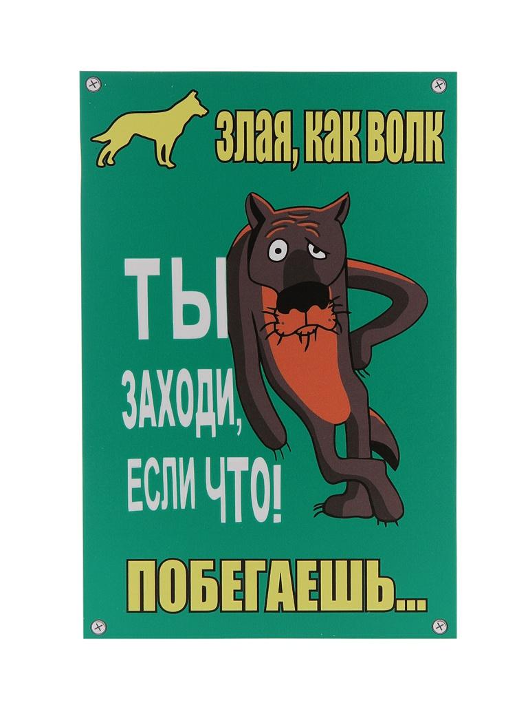Табличка Mashinokom Заходи 30x19.5cm TPS 005 цена и фото