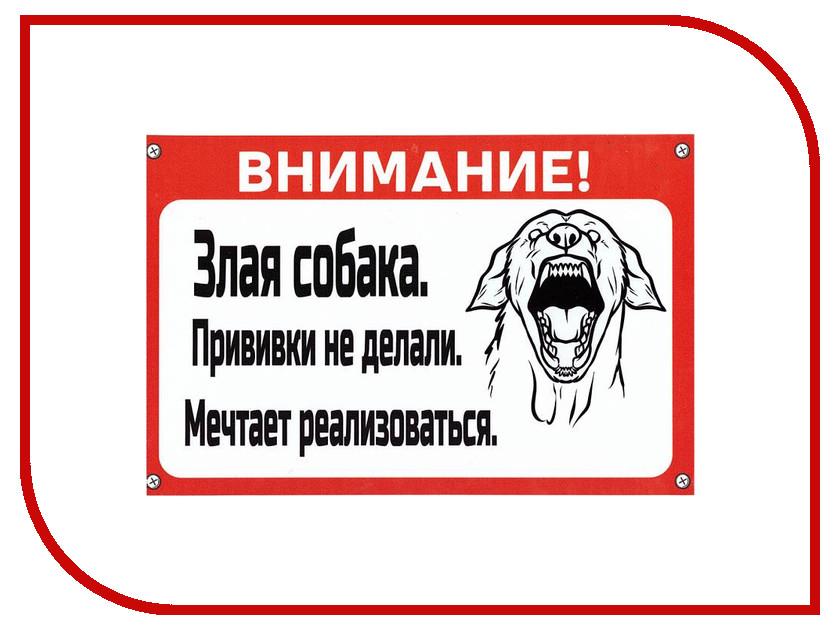 Табличка Mashinokom Собака мечтает 30x19.5cm TPS 003