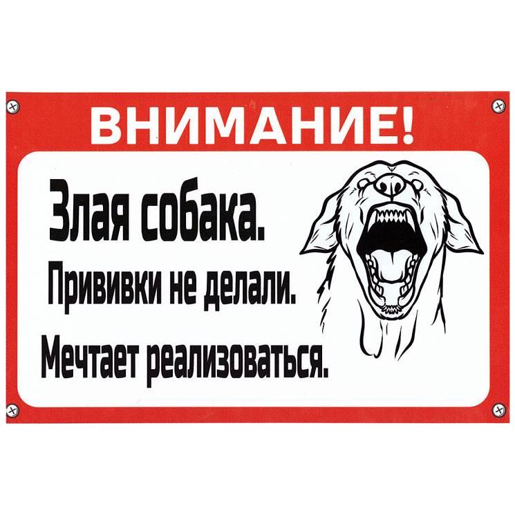 Табличка Mashinokom Собака мечтает 30x19.5cm TPS 003 табличка mashinokom моя территория tpo 006