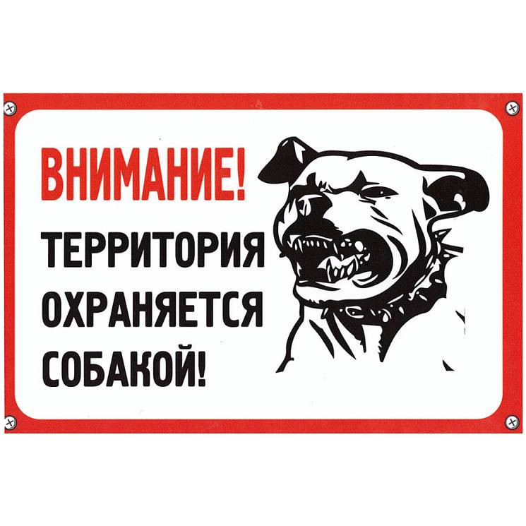 Табличка Mashinokom Территория охраняется 30x19.5cm TPS 002